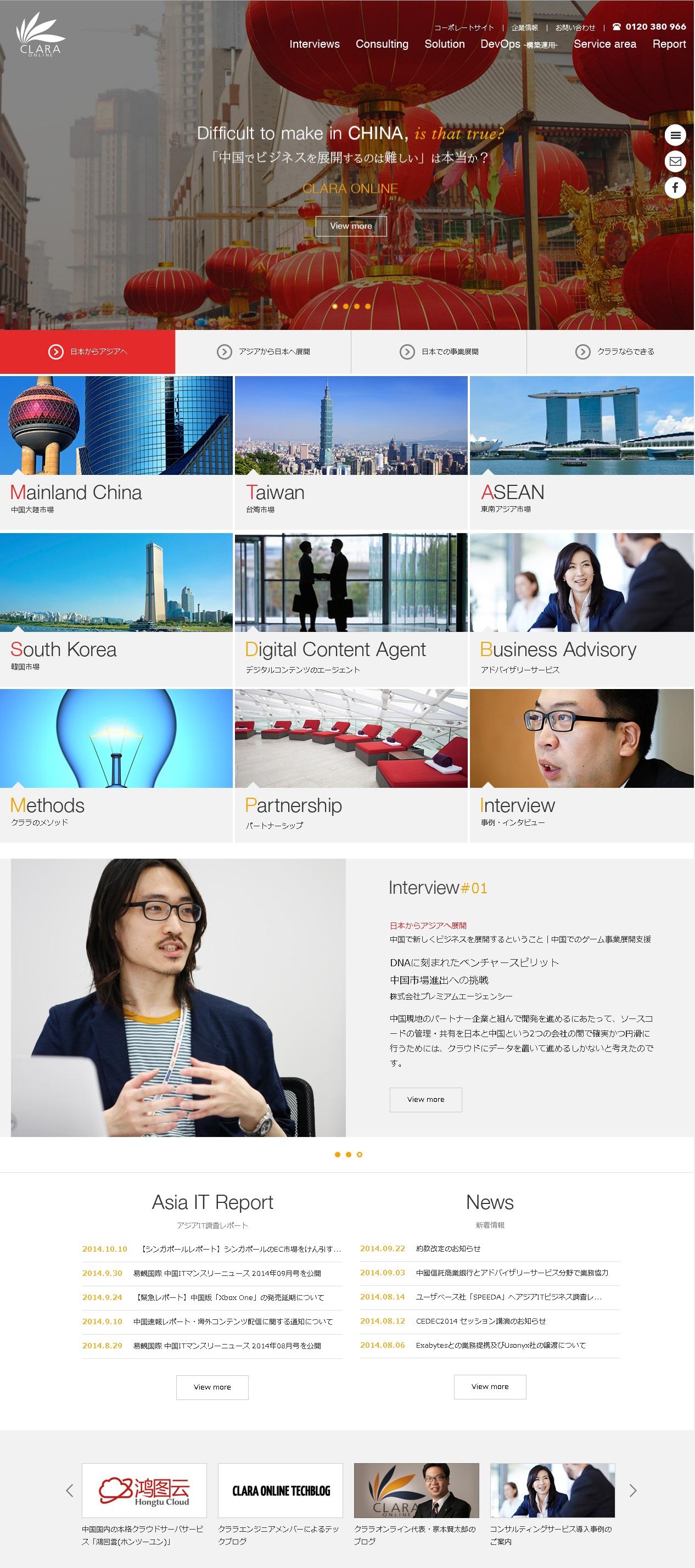 サービスサイト Topページ