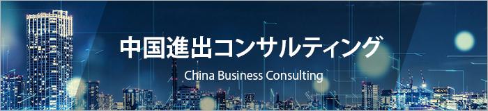 中国進出コンサルティング