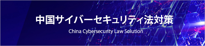 中国サイバーセキュリティ法対策