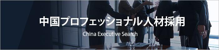 中国プロフェッショナル人材採用