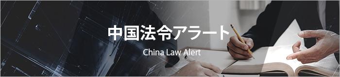 中国法令アラート