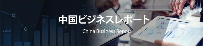 中国ビジネスレポート